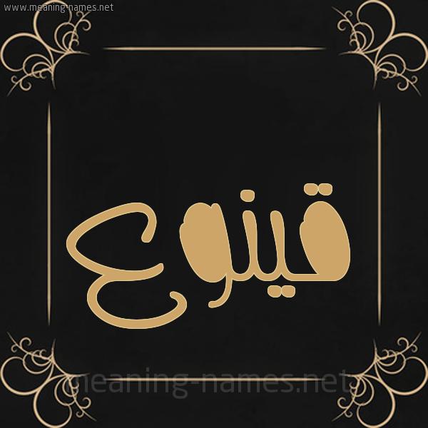 صورة اسم قينوع Qanoua شكل 14 الإسم على خلفية سوداء واطار برواز ذهبي