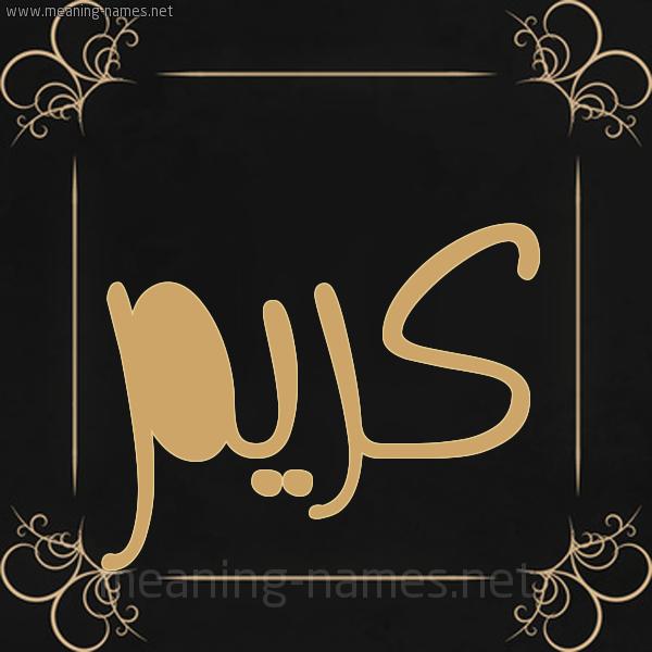 صورة اسم كَرِيم KAREIM شكل 14 الإسم على خلفية سوداء واطار برواز ذهبي
