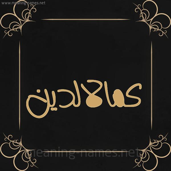 صورة اسم كمالالدين Kmalaldyn شكل 14 الإسم على خلفية سوداء واطار برواز ذهبي