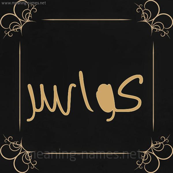 شكل 14 الإسم على خلفية سوداء واطار برواز ذهبي  صورة اسم كواسر Kwasr