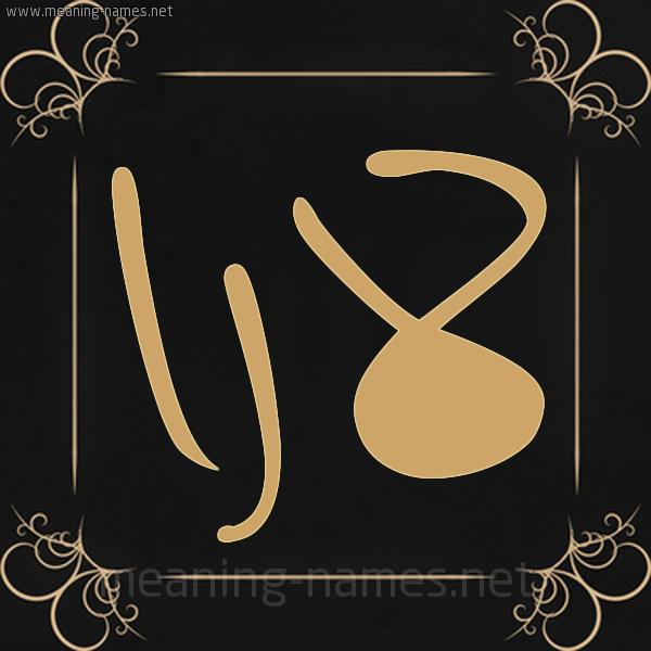شكل 14 الإسم على خلفية سوداء واطار برواز ذهبي  صورة اسم لارا Lara