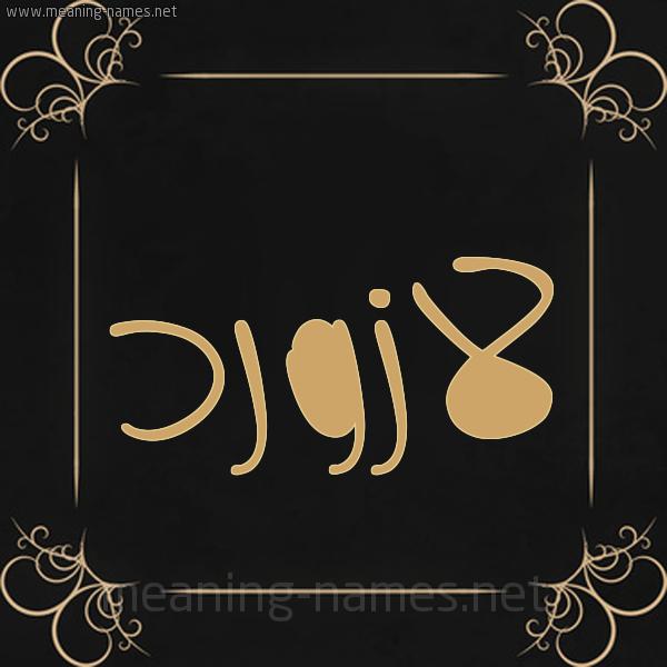 صورة اسم لازَوَرْد LAZAOARD شكل 14 الإسم على خلفية سوداء واطار برواز ذهبي
