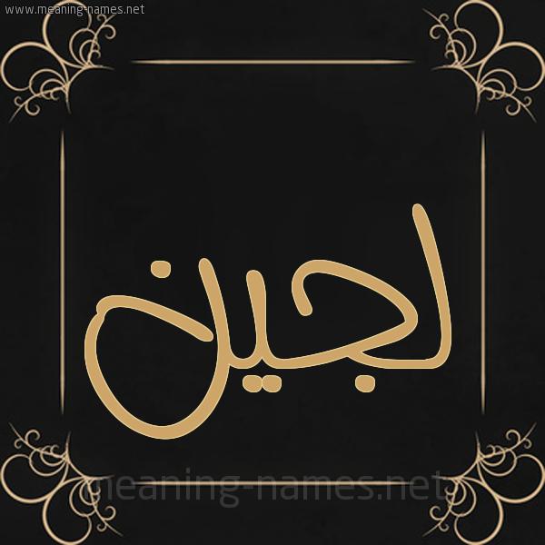 شكل 14 الإسم على خلفية سوداء واطار برواز ذهبي  صورة اسم لُجَيْن LOGeen