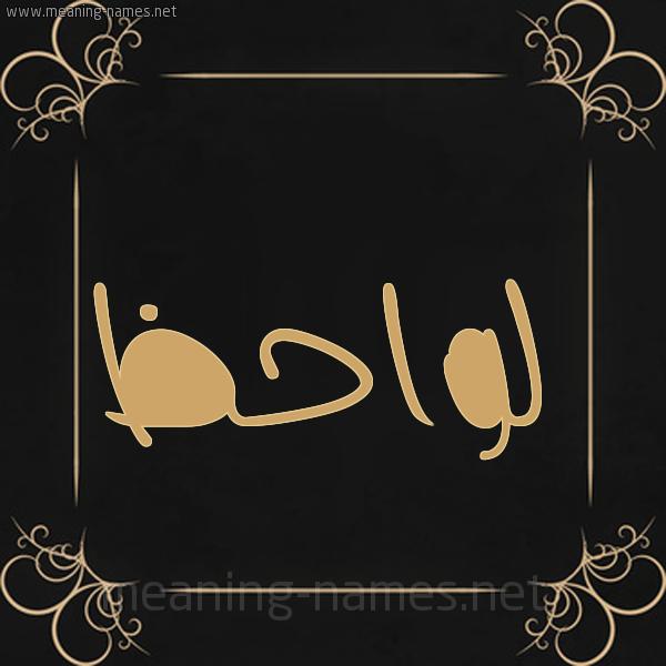 شكل 14 الإسم على خلفية سوداء واطار برواز ذهبي  صورة اسم لَوَاحظ LAOAAHZ