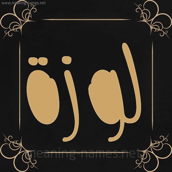 شكل 14 الإسم على خلفية سوداء واطار برواز ذهبي  صورة اسم لُوزة LOOZH