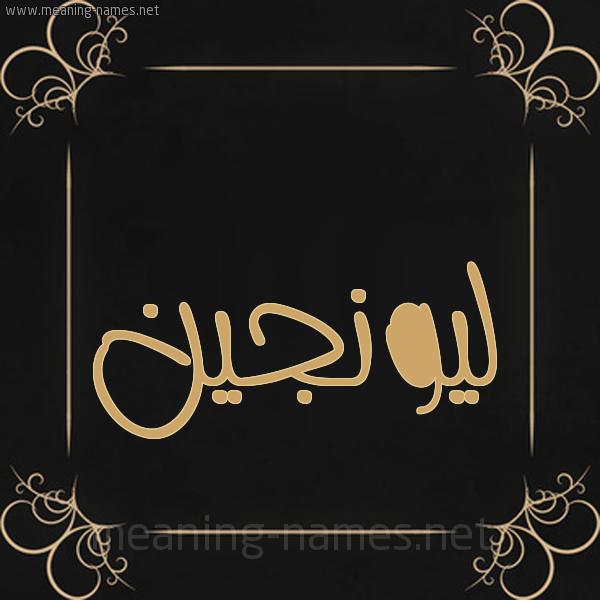 صورة اسم ليونجين Lonjine شكل 14 الإسم على خلفية سوداء واطار برواز ذهبي