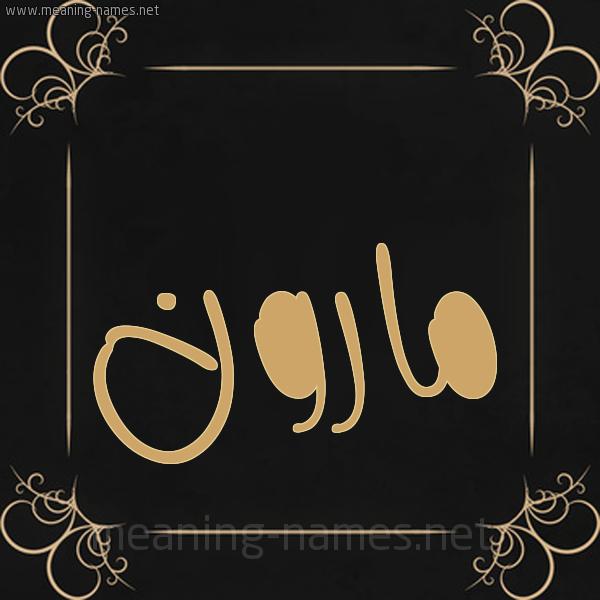 شكل 14 الإسم على خلفية سوداء واطار برواز ذهبي  صورة اسم مارون maron