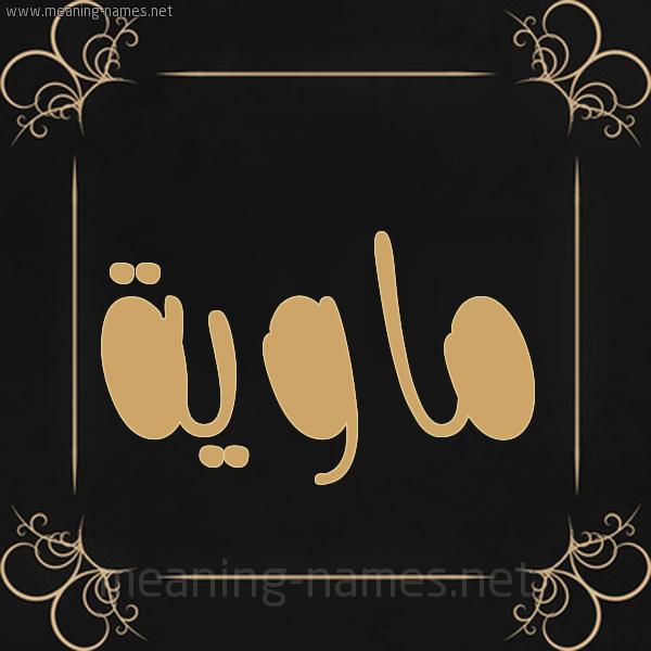 شكل 14 الإسم على خلفية سوداء واطار برواز ذهبي  صورة اسم ماوية Mawyh