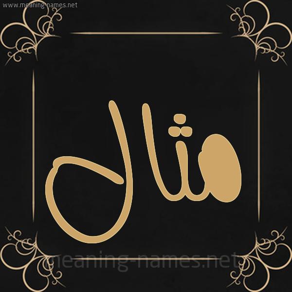 شكل 14 الإسم على خلفية سوداء واطار برواز ذهبي  صورة اسم مِثال METHAL