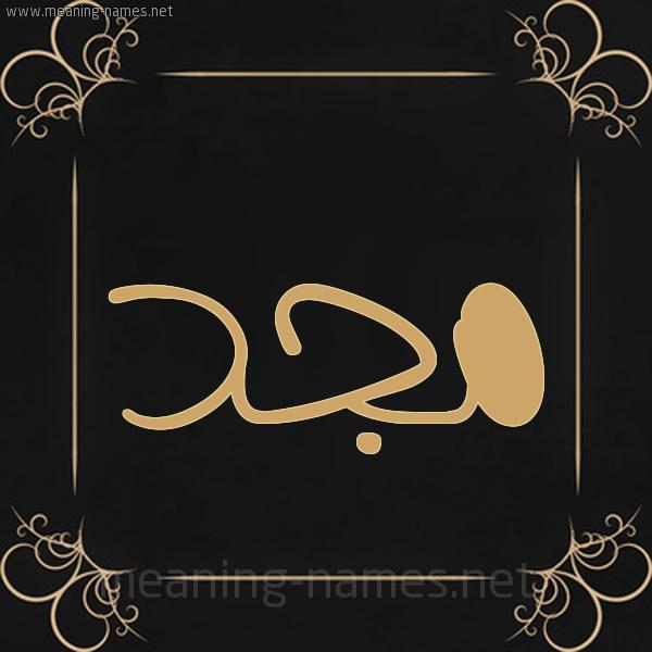 صورة اسم مجد Magd شكل 14 الإسم على خلفية سوداء واطار برواز ذهبي