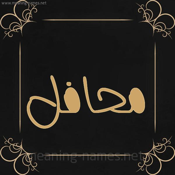 شكل 14 الإسم على خلفية سوداء واطار برواز ذهبي  صورة اسم محافل Mhafl