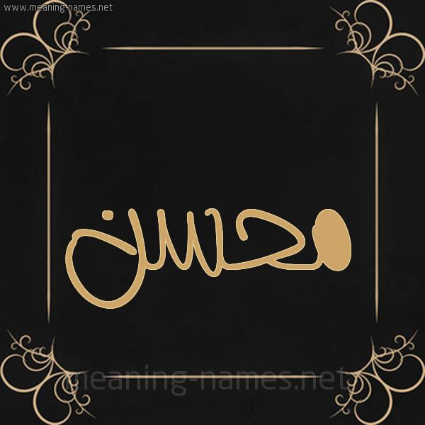صورة اسم مُحَسِّن MOHASEN شكل 14 الإسم على خلفية سوداء واطار برواز ذهبي