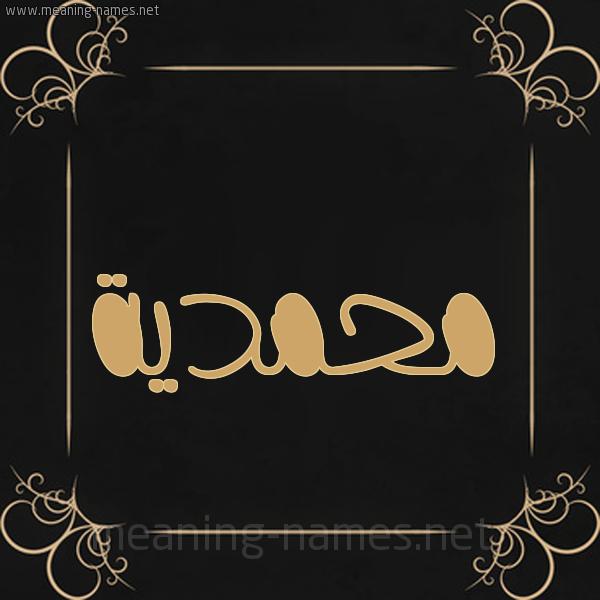 شكل 14 الإسم على خلفية سوداء واطار برواز ذهبي  صورة اسم محمدية Mhmdyh
