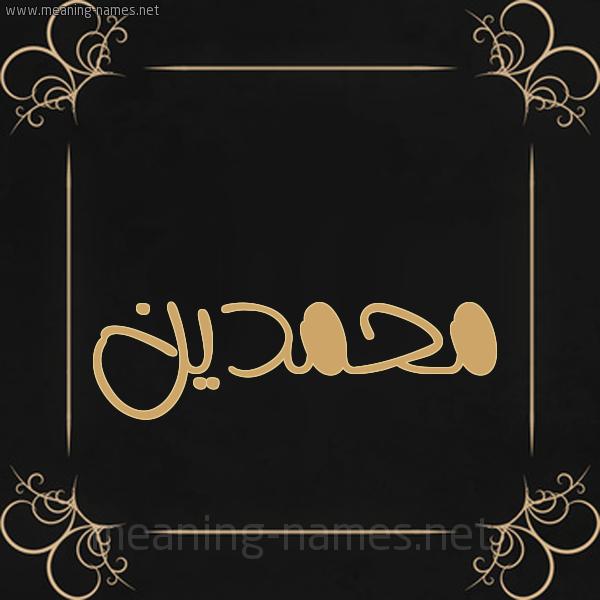 صورة اسم محمدين MHMDIN شكل 14 الإسم على خلفية سوداء واطار برواز ذهبي