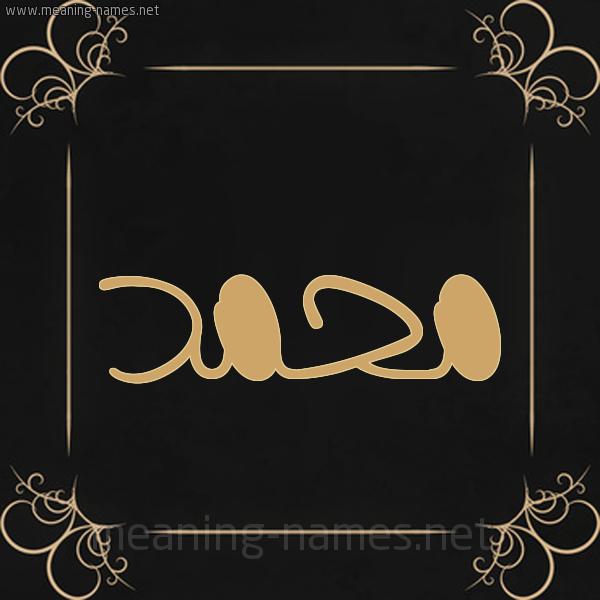 شكل 14 الإسم على خلفية سوداء واطار برواز ذهبي  صورة اسم محمد Mohammed