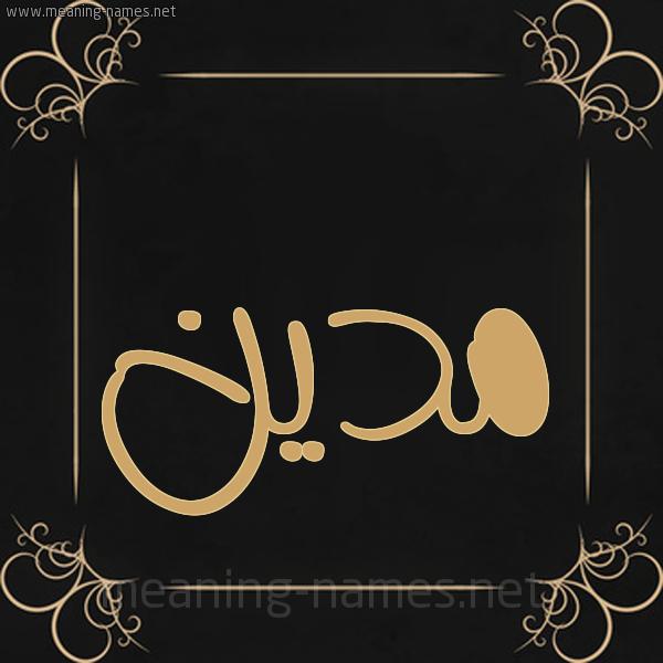 صورة اسم مدين Mdin شكل 14 الإسم على خلفية سوداء واطار برواز ذهبي