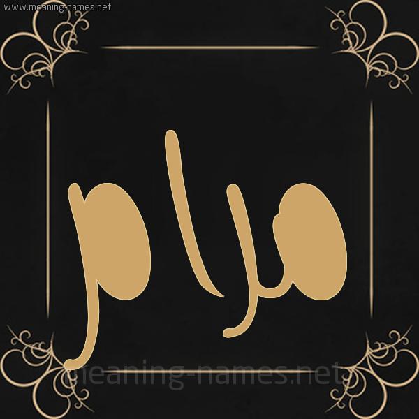 شكل 14 الإسم على خلفية سوداء واطار برواز ذهبي  صورة اسم مرام Maram