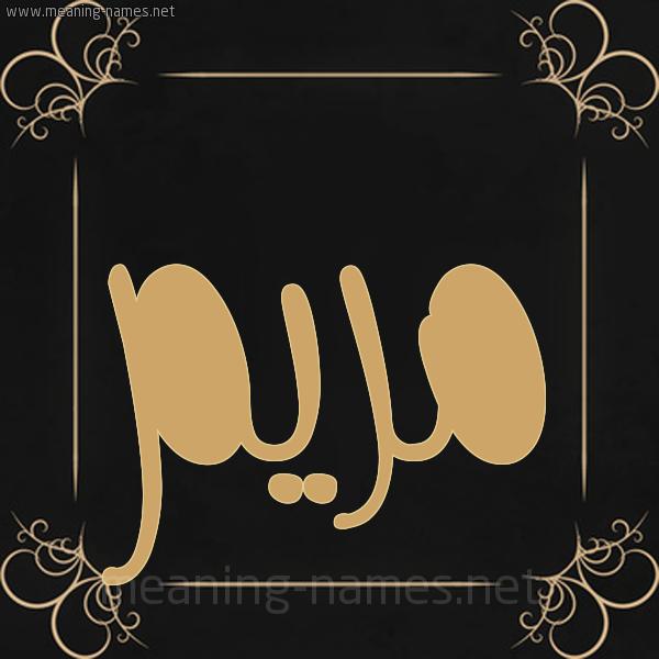 شكل 14 الإسم على خلفية سوداء واطار برواز ذهبي  صورة اسم مريم Mariem