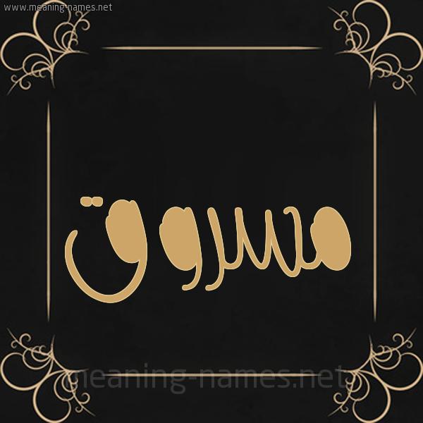 شكل 14 الإسم على خلفية سوداء واطار برواز ذهبي  صورة اسم مسروق MSROQ