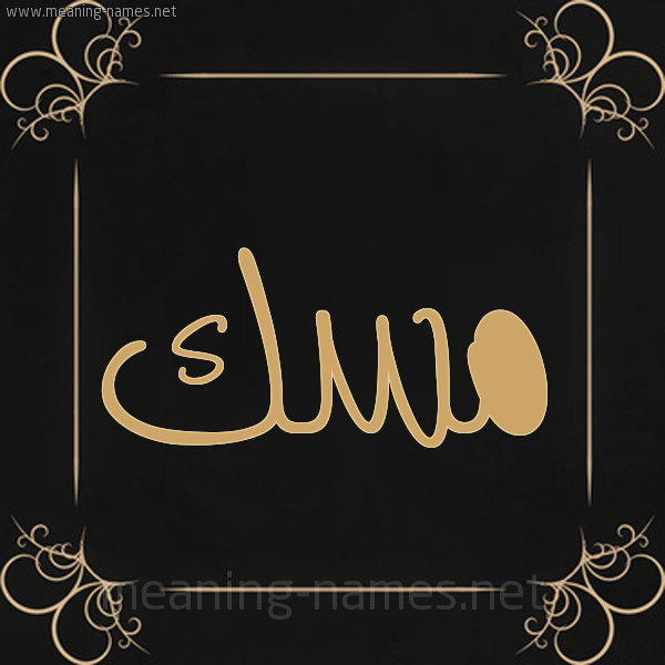 صورة اسم مسك Msk شكل 14 الإسم على خلفية سوداء واطار برواز ذهبي