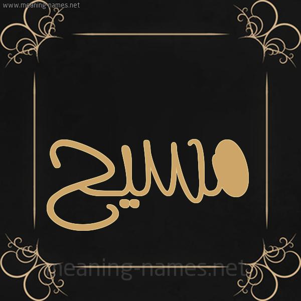 شكل 14 الإسم على خلفية سوداء واطار برواز ذهبي  صورة اسم مسيح MSIH