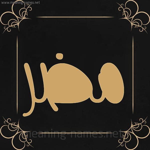 شكل 14 الإسم على خلفية سوداء واطار برواز ذهبي  صورة اسم مضر Mdr