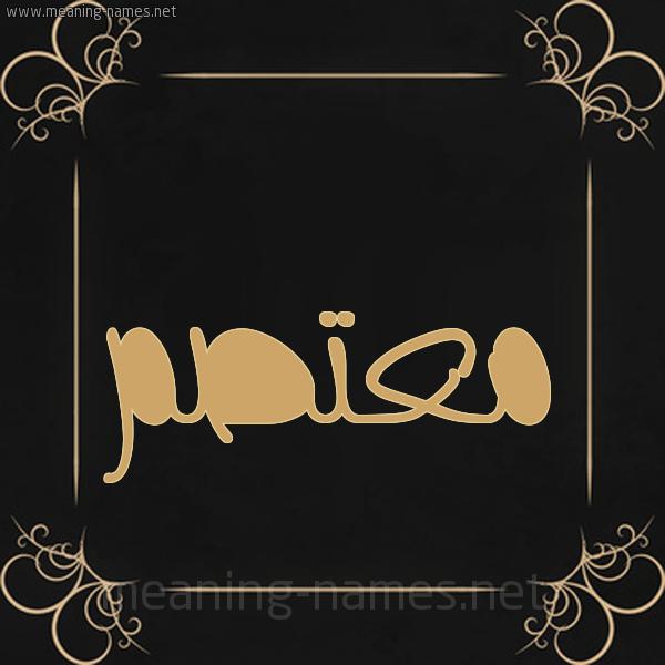 صورة اسم معتصم Moatsm شكل 14 الإسم على خلفية سوداء واطار برواز ذهبي