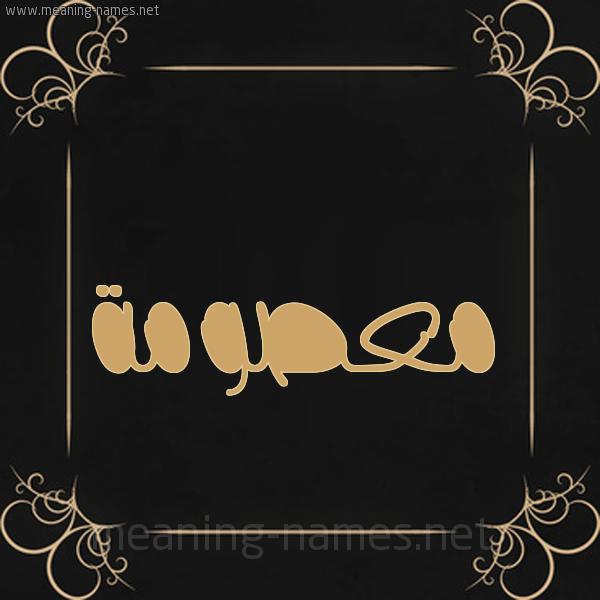 شكل 14 الإسم على خلفية سوداء واطار برواز ذهبي  صورة اسم معصومة MASOma