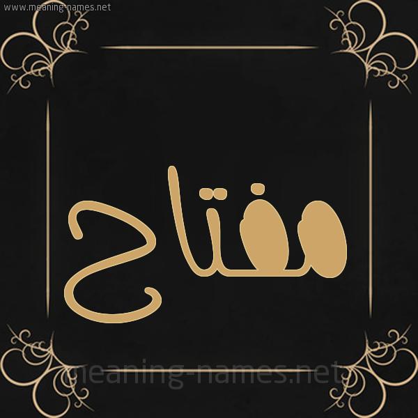 صورة اسم مِفْتاح MEFTAH شكل 14 الإسم على خلفية سوداء واطار برواز ذهبي