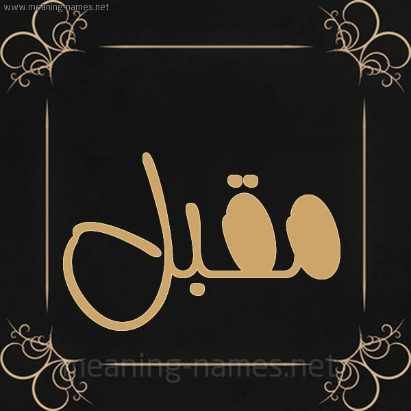 صورة اسم مقبل MQBL شكل 14 الإسم على خلفية سوداء واطار برواز ذهبي