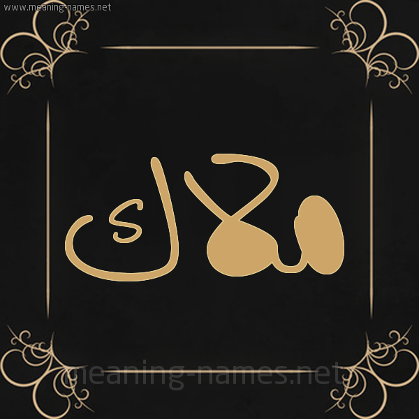 شكل 14 الإسم على خلفية سوداء واطار برواز ذهبي  صورة اسم ملاك Malak