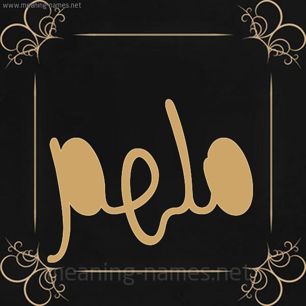 شكل 14 الإسم على خلفية سوداء واطار برواز ذهبي  صورة اسم ملهم Mlhm
