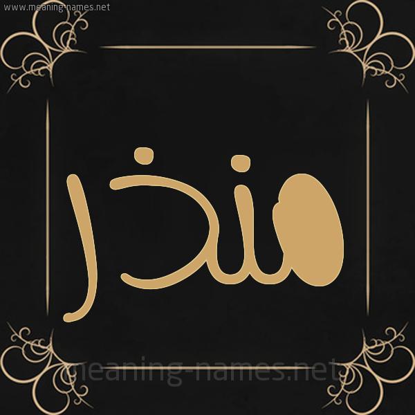 صورة اسم منذر Monzr شكل 14 الإسم على خلفية سوداء واطار برواز ذهبي