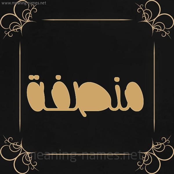 شكل 14 الإسم على خلفية سوداء واطار برواز ذهبي  صورة اسم منصفة MNSFH