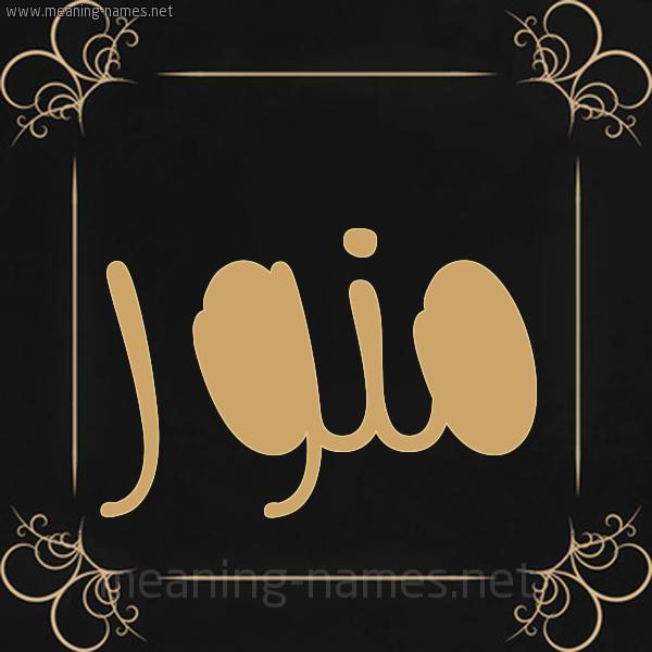 شكل 14 الإسم على خلفية سوداء واطار برواز ذهبي  صورة اسم مُنَوَّر MONAOAR