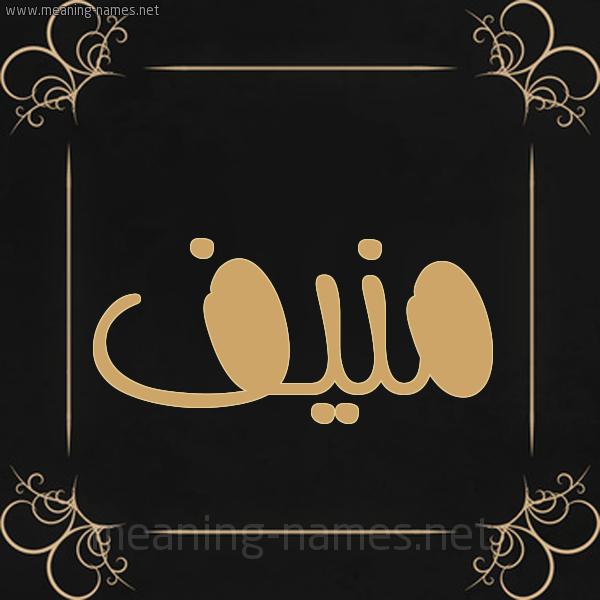 مشاهير يحملون اسم منيف و معنى اسم منيف قاموس الأسماء و المعاني