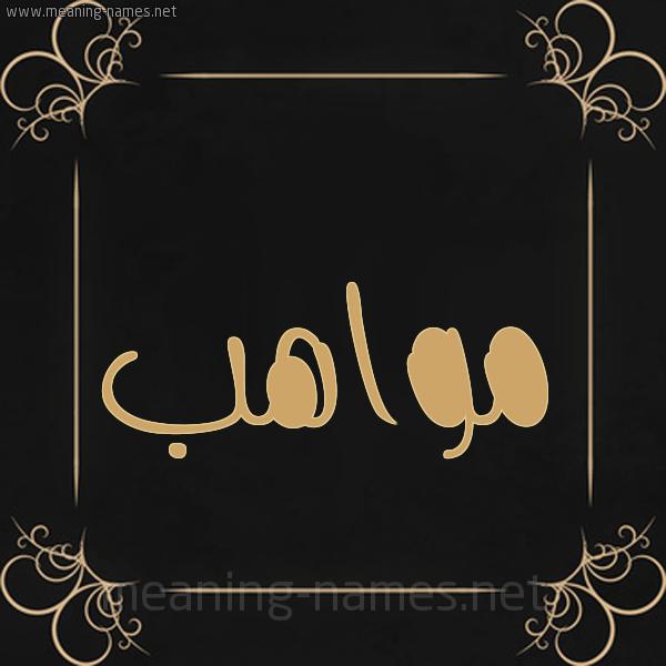 شكل 14 الإسم على خلفية سوداء واطار برواز ذهبي  صورة اسم مواهب Mwahb