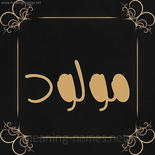 شكل 14 الإسم على خلفية سوداء واطار برواز ذهبي  صورة اسم مَولود MAOLOD