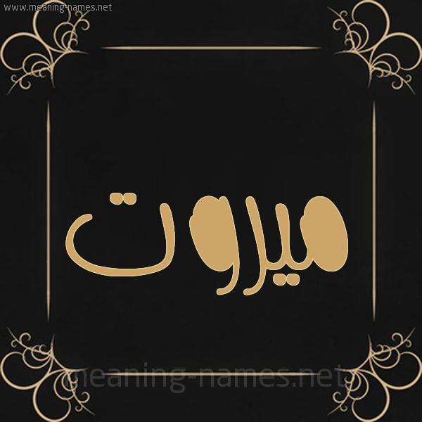 شكل 14 الإسم على خلفية سوداء واطار برواز ذهبي  صورة اسم ميروت MIROT