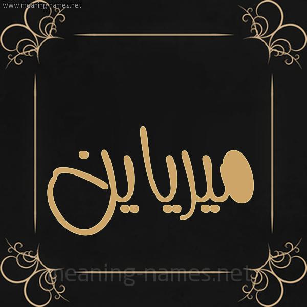 صورة اسم ميرياين Mirian شكل 14 الإسم على خلفية سوداء واطار برواز ذهبي