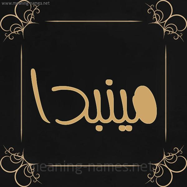 صورة اسم مينبدا Minda شكل 14 الإسم على خلفية سوداء واطار برواز ذهبي