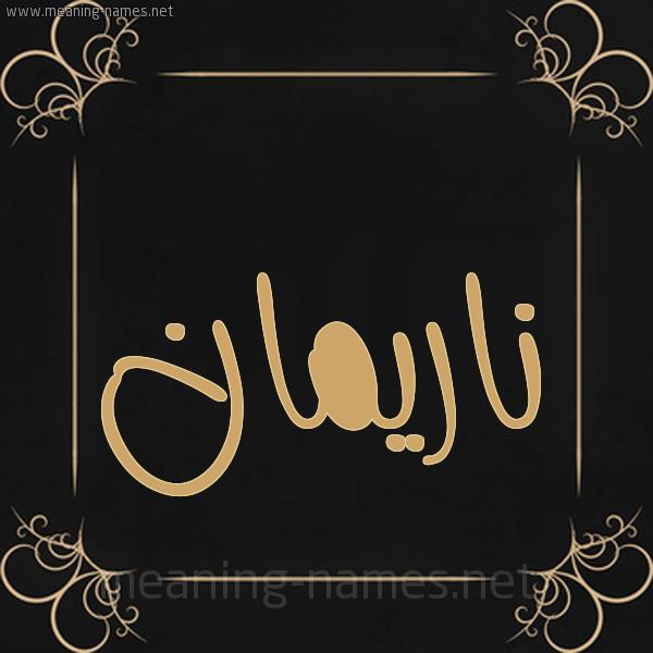 شكل 14 الإسم على خلفية سوداء واطار برواز ذهبي  صورة اسم ناريمان Nareman