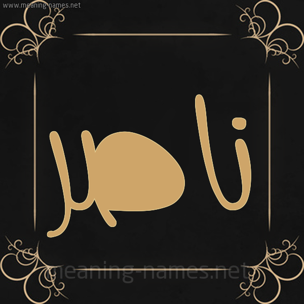 صورة اسم ناصر Nasr شكل 14 الإسم على خلفية سوداء واطار برواز ذهبي