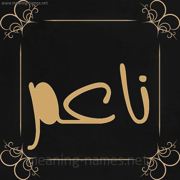 شكل 14 الإسم على خلفية سوداء واطار برواز ذهبي  صورة اسم ناعم NAAM