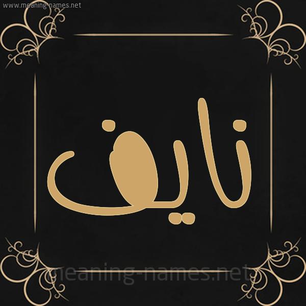 شكل 14 الإسم على خلفية سوداء واطار برواز ذهبي  صورة اسم نايف Nayf