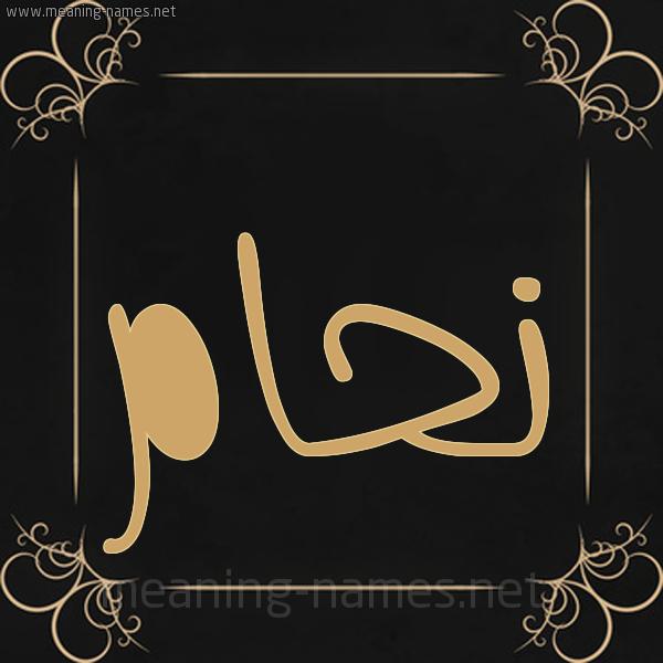 شكل 14 الإسم على خلفية سوداء واطار برواز ذهبي  صورة اسم نحام NHAM
