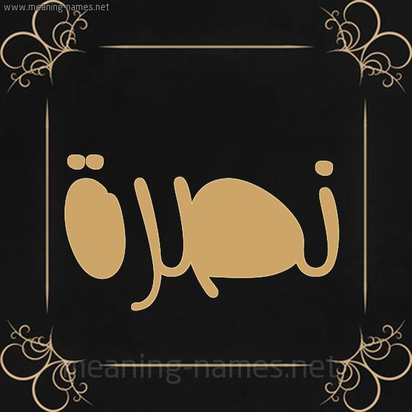 شكل 14 الإسم على خلفية سوداء واطار برواز ذهبي  صورة اسم نَصْرة NASRH