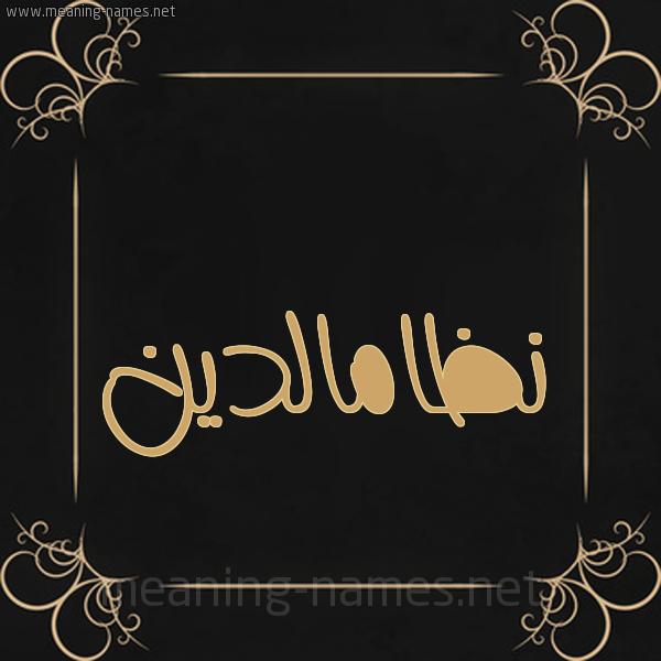 شكل 14 الإسم على خلفية سوداء واطار برواز ذهبي  صورة اسم نظامالدين Nzamaldyn
