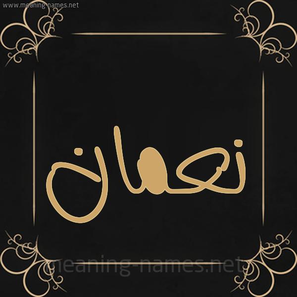 شكل 14 الإسم على خلفية سوداء واطار برواز ذهبي  صورة اسم نُعْمان NOAMAN