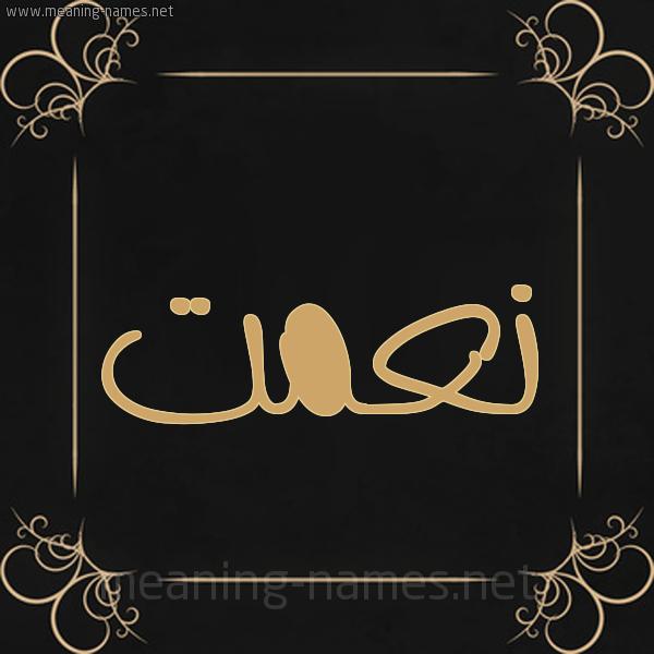 شكل 14 الإسم على خلفية سوداء واطار برواز ذهبي  صورة اسم نعمت NAMet